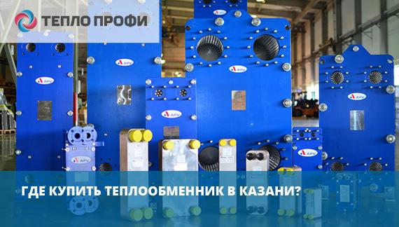 Где купить теплообменник в Казани?
