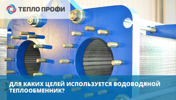 Для каких целей используется водоводяной теплообменник?
