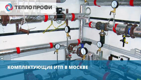 Комплектующие ИТП в Москве